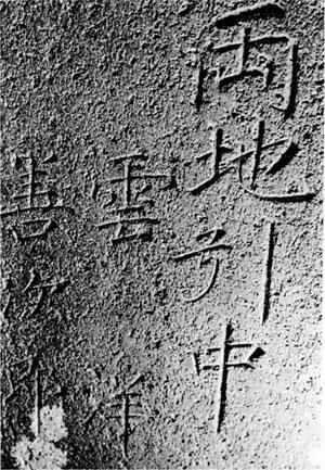 1.富士仙元宮石灯籠基礎(台石) 慶応2年(1866年)