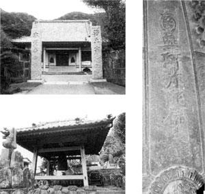 左上:本覺寺本堂 左下:本覺寺梵鐘 右 :梵鐘銘文