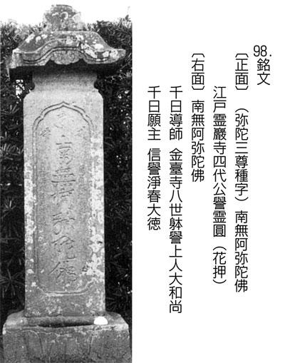 98.千日念仏名号石塔