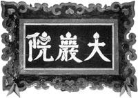 6.霊巖筆「大巖院」寺号扁額