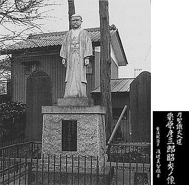 刀聖鉄火入道栗原彦三郎昭秀ノ像