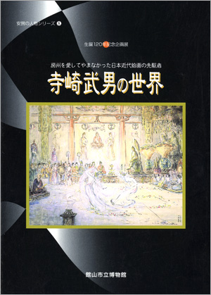 寺崎武男の世界 表紙