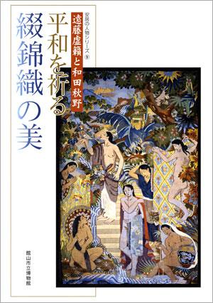 遠藤虚籟と和田秋野 平和を祈る綴錦織の美 表紙