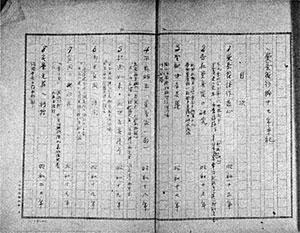 虚籟著『曼荼羅行脚十七年手記』草稿