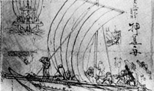 勝山調筆「おしょくり船」