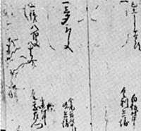 那古寺多宝塔に勧進した銘をのこす小原村名主甚左衛門(高瀬家文書)