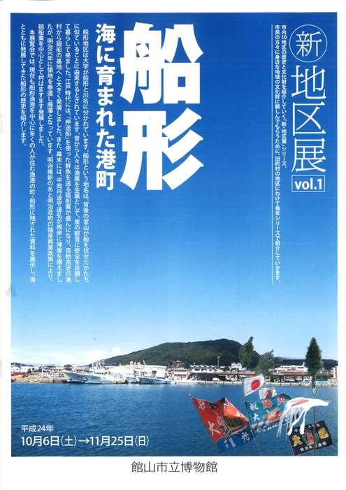 新地区展vol.1  船形-海に育まれた港町-