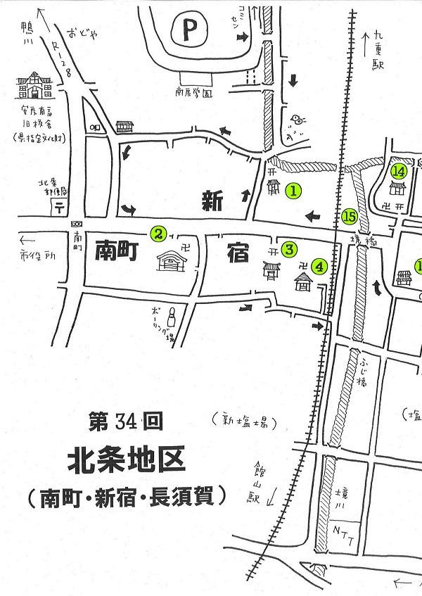 北条(南町・新宿・長須賀)