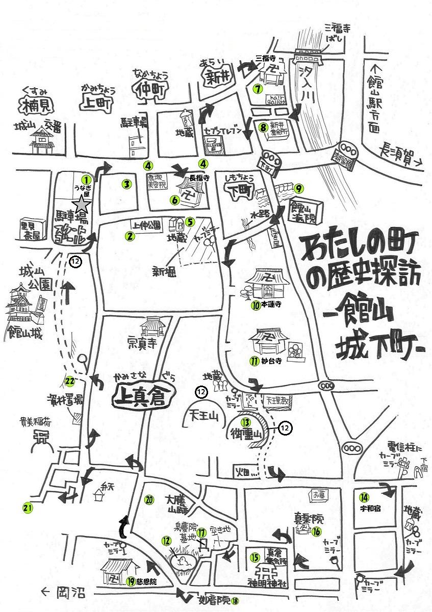 館山城下町
