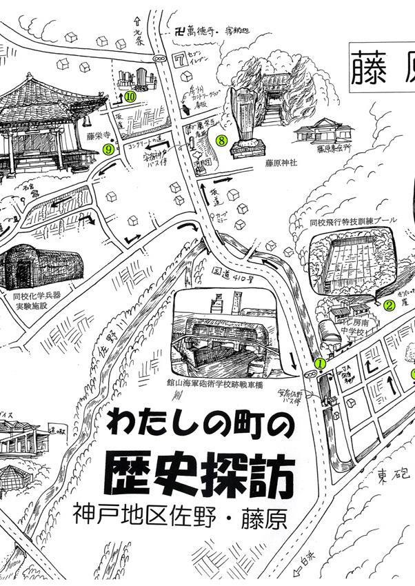 神戸地区佐野・藤原