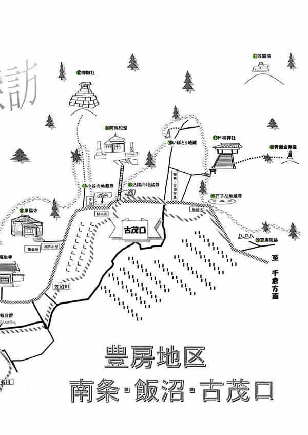 南条・飯沼・古茂口