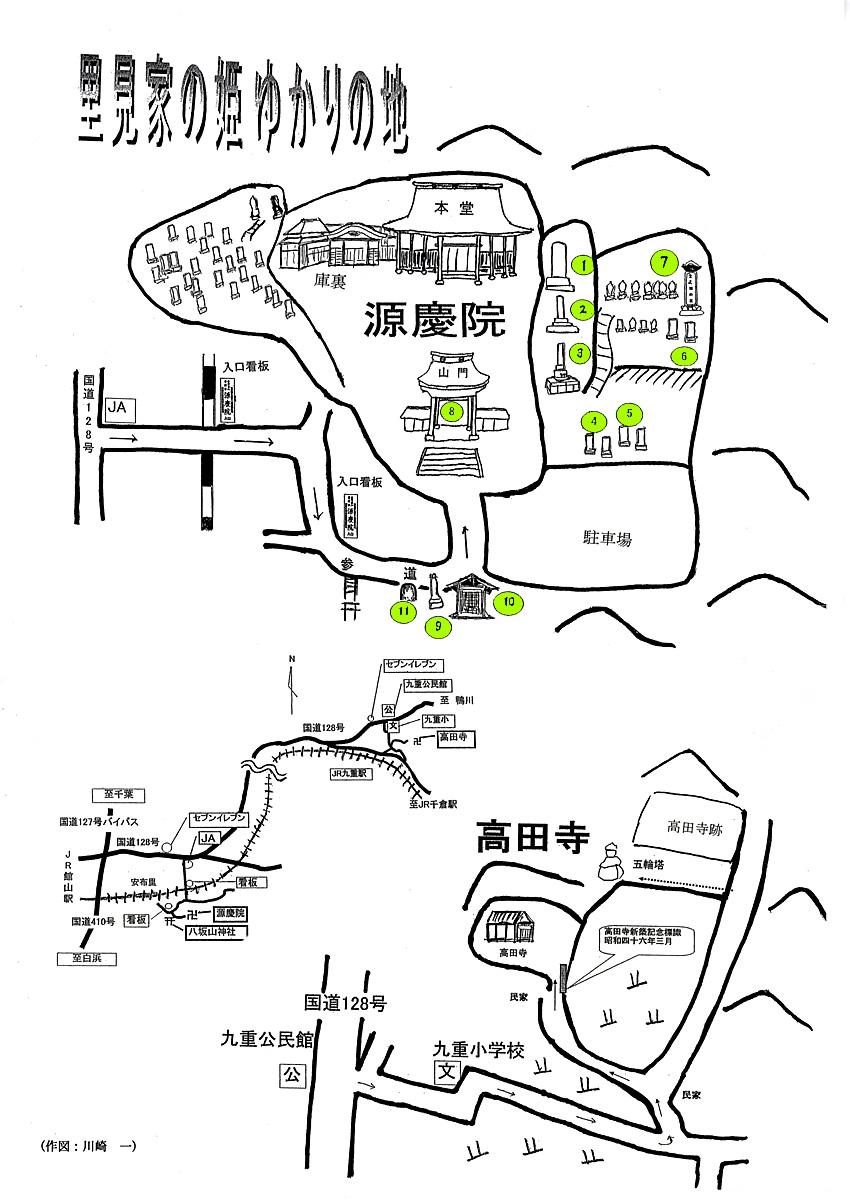 里見家の姫ゆかりの地/源慶院・高田寺