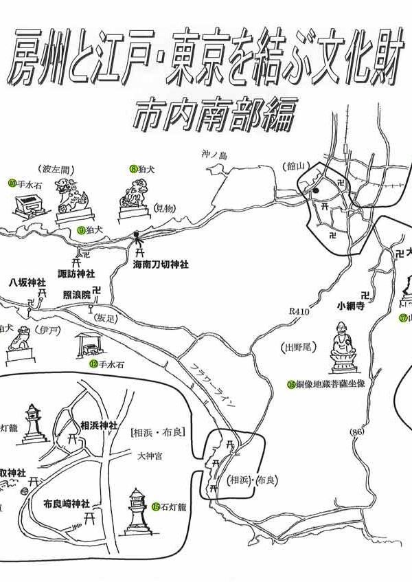 房州と江戸・東京を結ぶ文化財(市内南部)