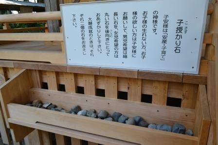 海発子安神社 子授かり石