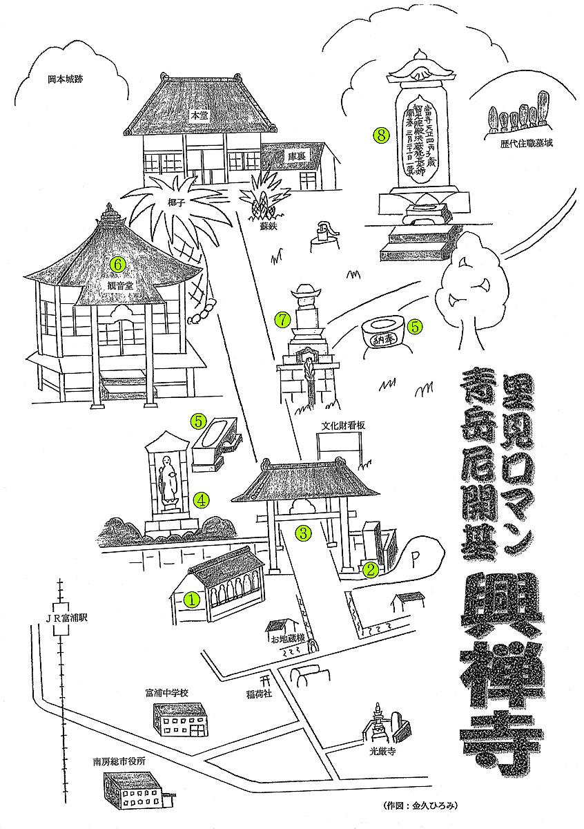 興禅寺<富浦>