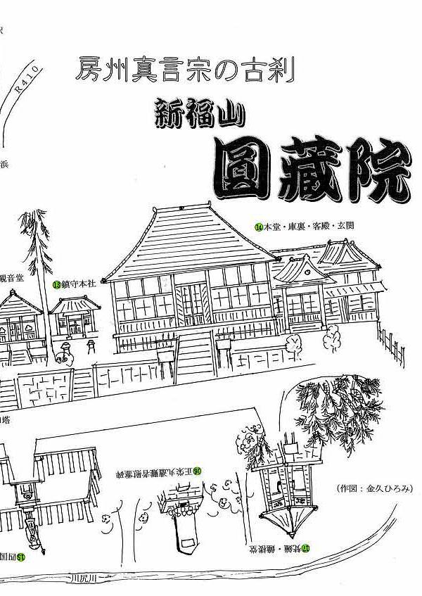 圓蔵院<千倉>