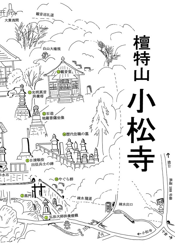 小松寺<千倉>