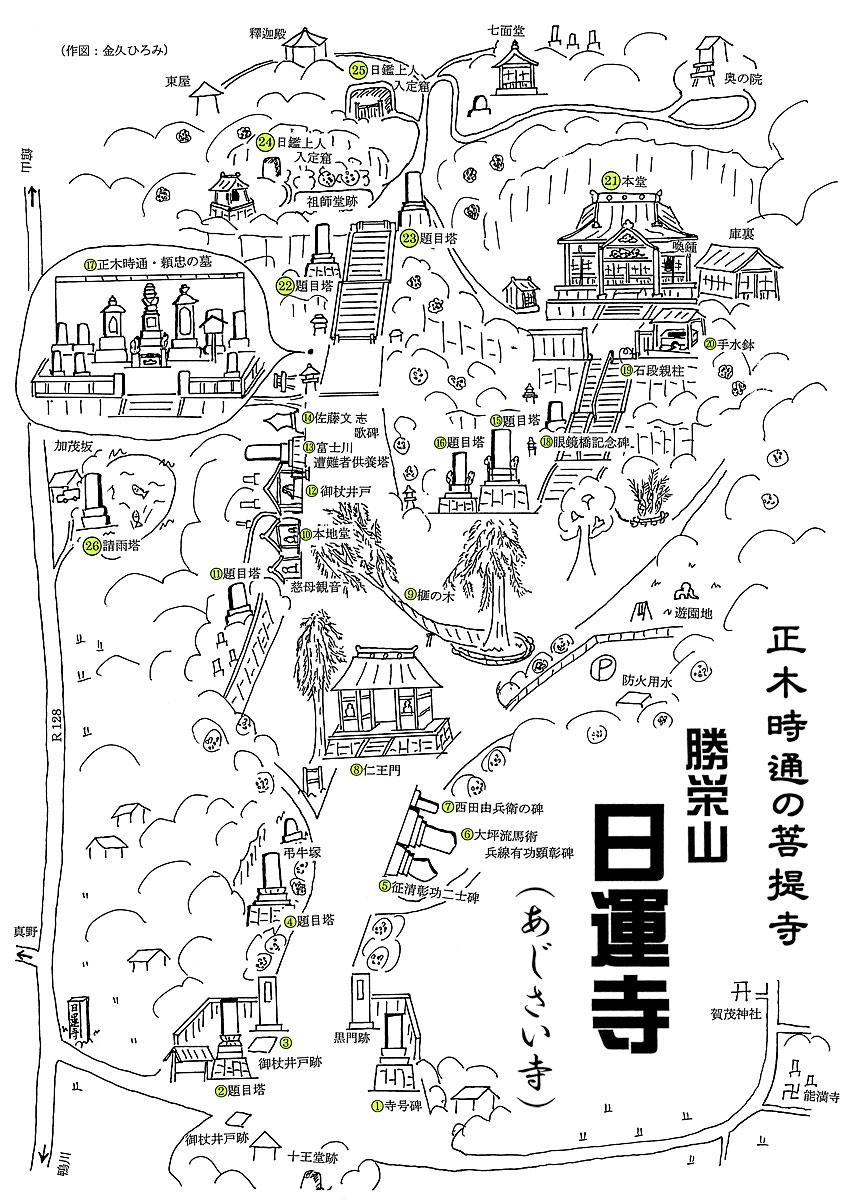 日運寺<丸山>