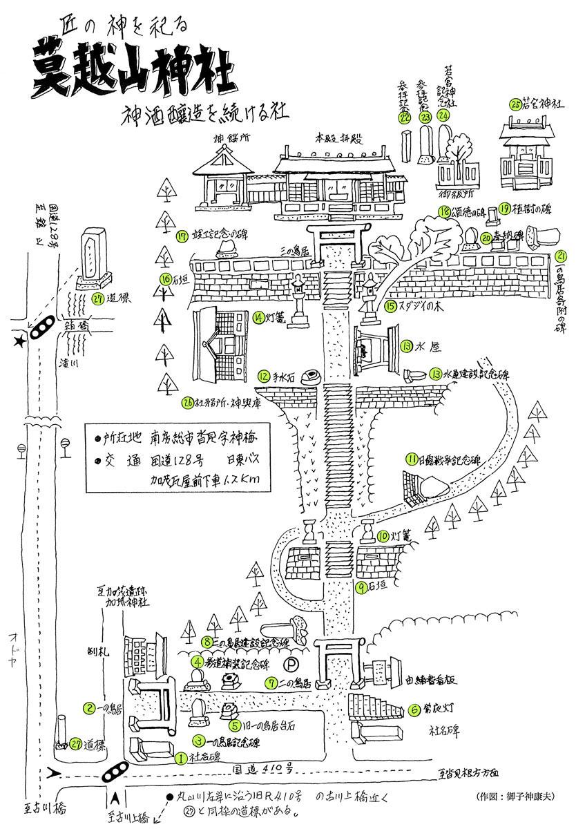 沓見莫越山神社<丸山>