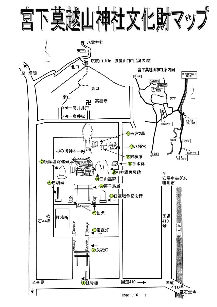 宮下莫越山神社<丸山>