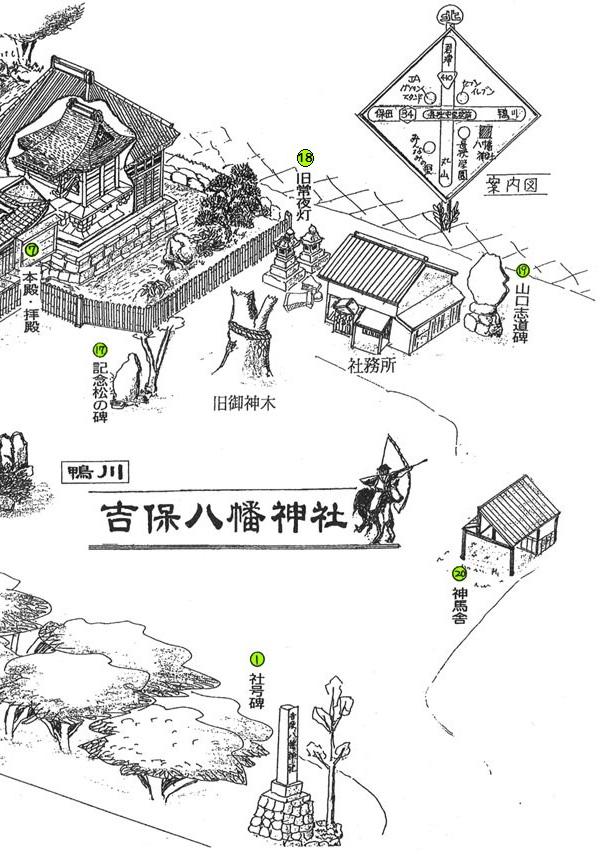 吉保八幡神社<鴨川>