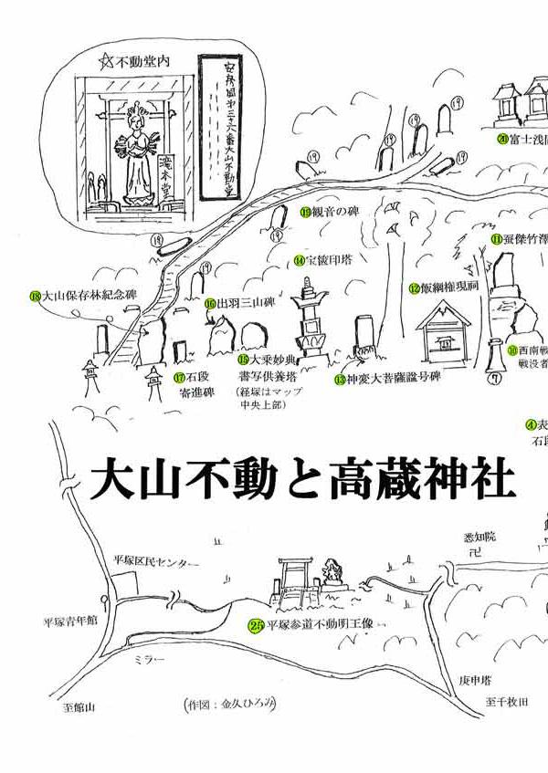 大山不動と高蔵神社<鴨川>