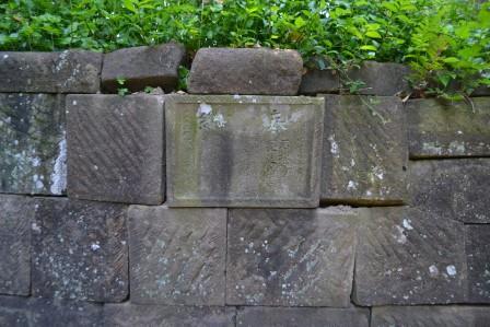 (5)石垣寄付碑