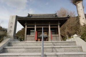 (7)東光山西蓮寺