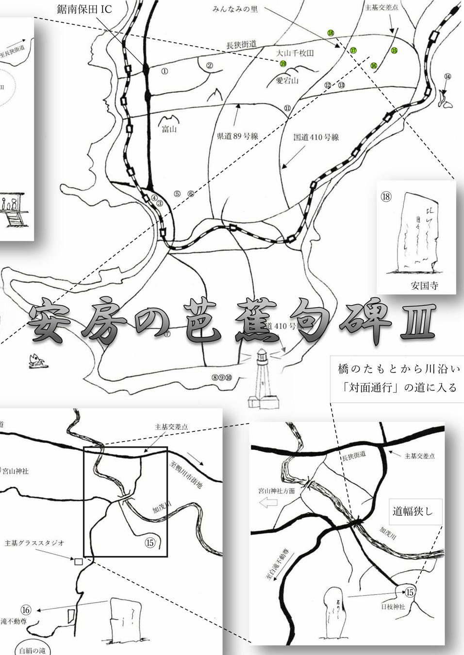 安房の芭蕉句碑【3】(鴨川市)